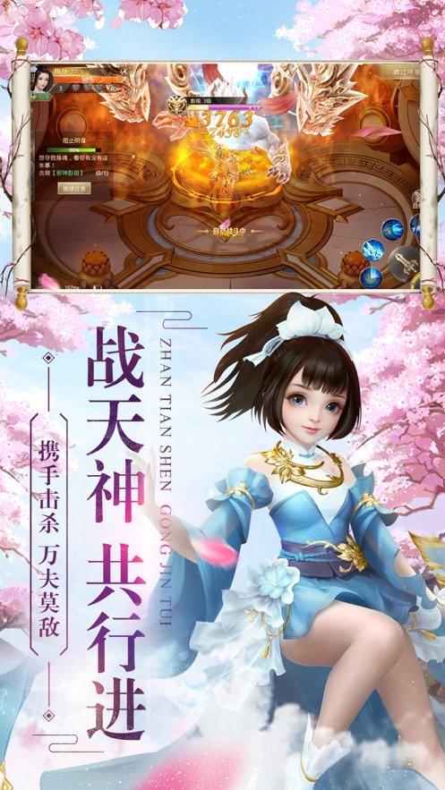 剑游仙界官网版截图