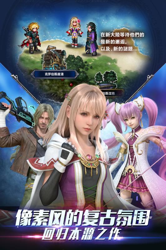 最终幻想勇气启示录电脑版截图