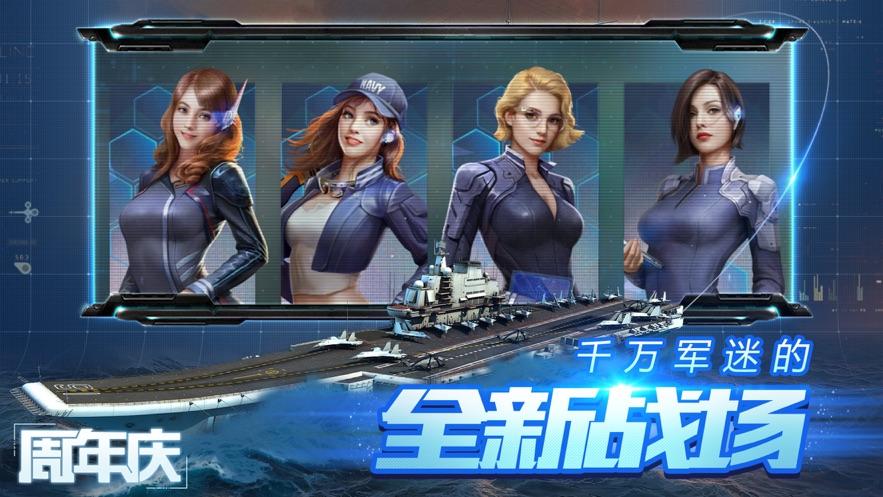 战舰夺岛截图