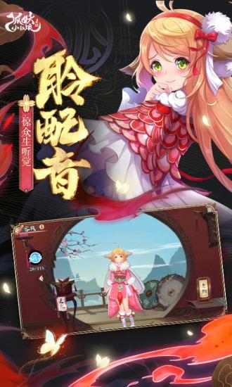狐妖小红娘手游iOS版截图