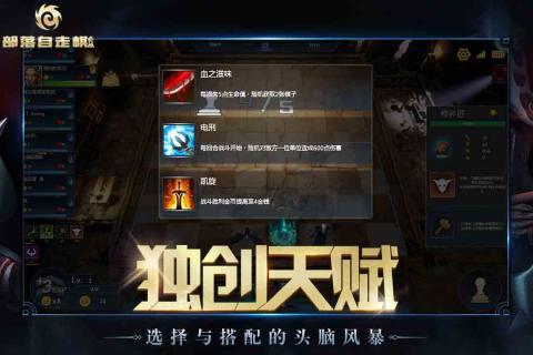 部落自走棋iOS版截图