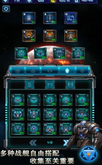 星际炮塔截图