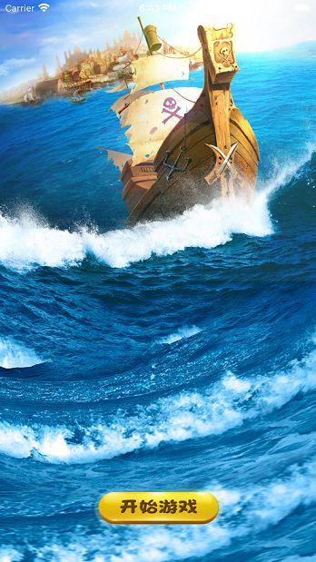 航海之谜截图