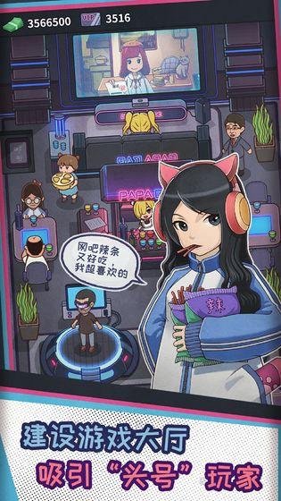 网吧模拟器游戏截图