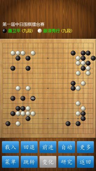 围棋经典版截图