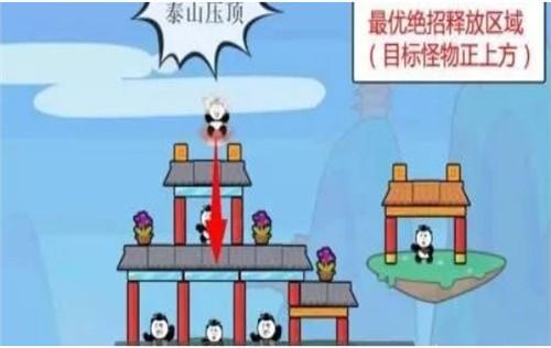愤怒的熊猫人截图