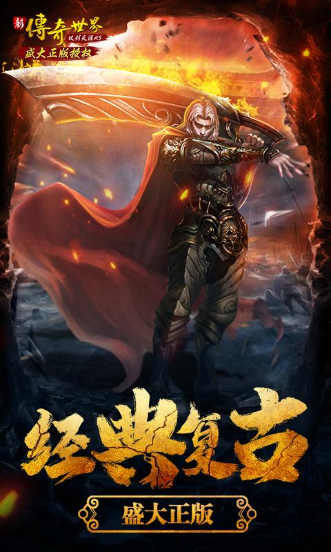 传奇世界之仗剑天涯BT版截图