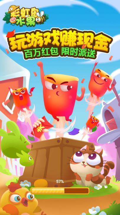 彩虹岛水果红包版截图