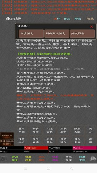 江湖奇功录MUD截图