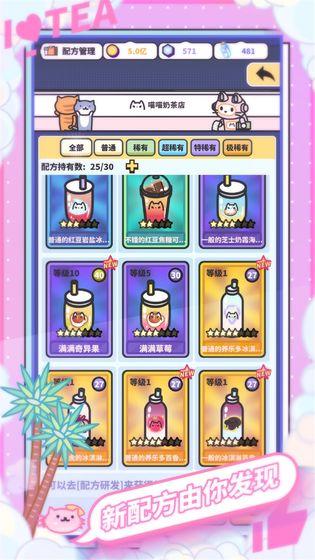 网红奶茶店手机版截图