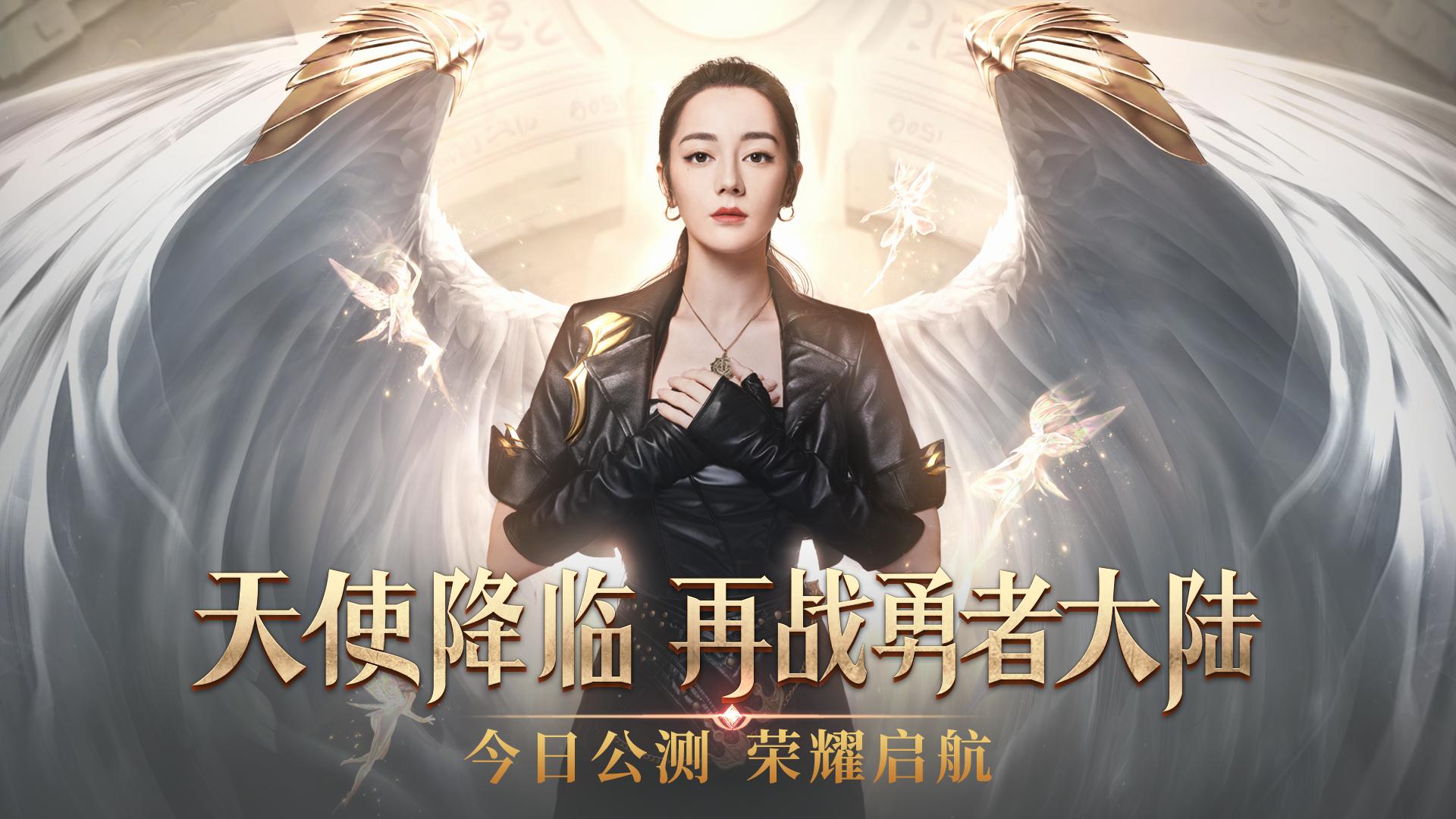 荣耀大天使官方版截图