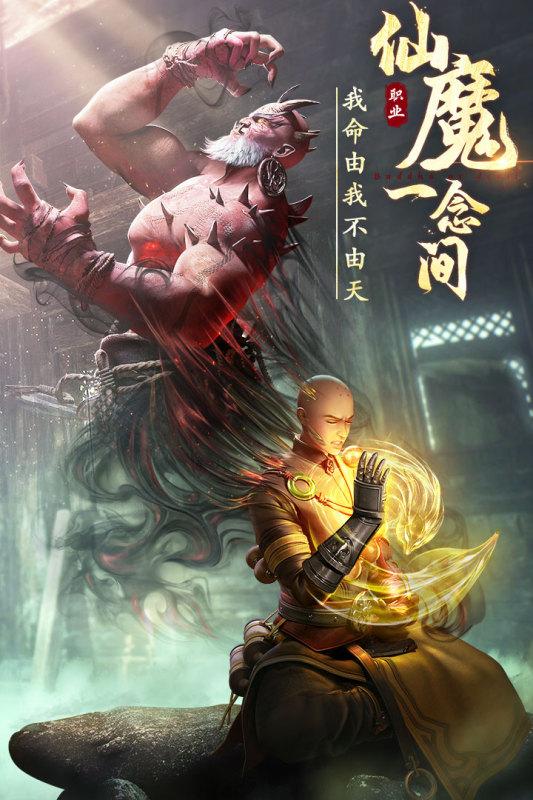 绝世仙王九游版截图