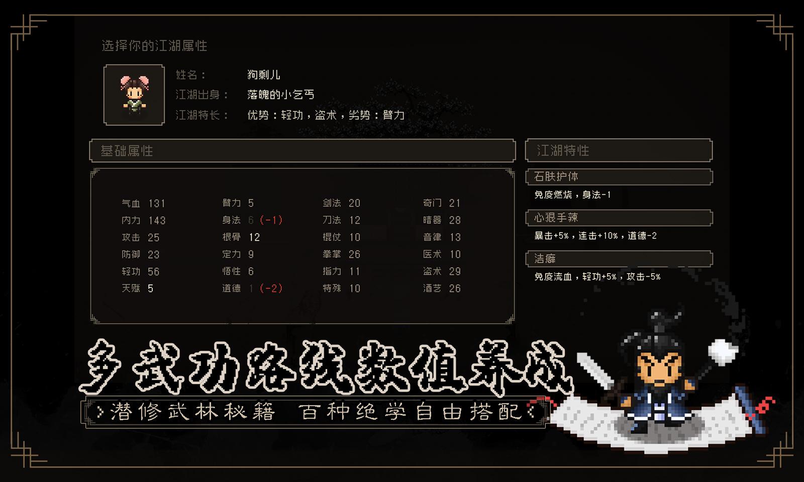 大江湖之苍龙与白鸟