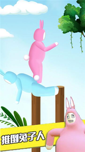 推倒兔子人截图