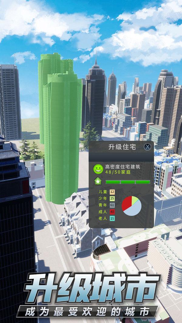 商道高手都市模拟截图