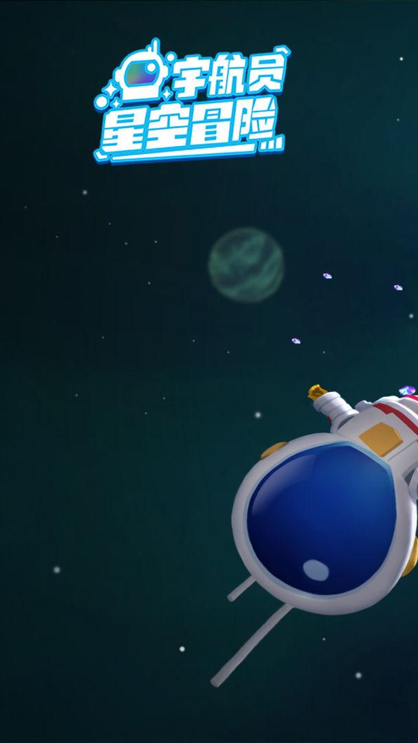 宇航员星空冒险ios版截图