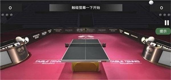 乒乓球世纪手机版截图