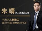 阅文集团朱靖:从《新斗罗大陆》流水超数亿 看阅文IP游戏开发布局