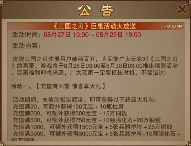 三国之刃中秋节迎来首次巨惠活动 惊喜不容错过