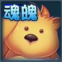 天下HD金刚熊仔元魂图鉴 技能属性介绍