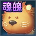 天下HD金刚熊元魂图鉴 技能属性介绍