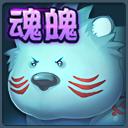 天下HD冰原熊元魂图鉴 技能属性介绍