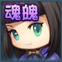 天下HD驭灵师元魂图鉴 技能属性介绍