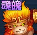 天下HD美猴王元魂图鉴 技能属性介绍