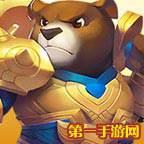 黑熊精金品