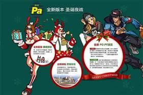 12月23日预热 圣诞PA活动与新球员即将到来