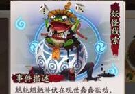 阴阳师青蛙瓷器信物线索在哪 线索图片青蛙分享