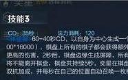王者荣耀S9新英雄弈星多少钱 弈星厉害吗