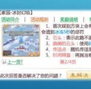 大话西游手游冰封幻境全图攻略V0.3 各区域详解