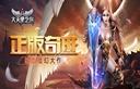 大天使之剑手游全渠道测试 开启全新奇迹之旅