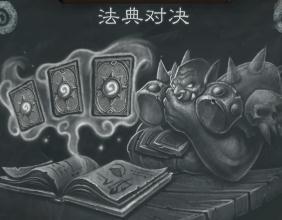 爐石傳說本周亂斗法典對決再臨 10張牌組卡戰