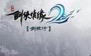 剑侠情缘2剑歌行新手玩法教程 快速升级技巧