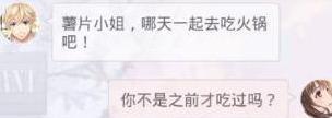 周棋洛火锅短信好感度增加