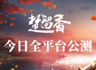 網易自由捏臉手游楚留香今日火爆公測