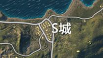 絕地求生刺激戰場高級資源之S城