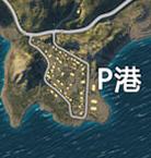 絕地求生刺激戰場高級資源之P港