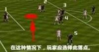 FIFA足球世界進頭球技巧 建議選上帝伊布