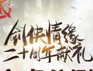 剑侠世界2手游安卓公测正式开启