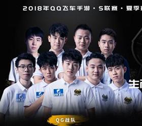 QQ飛車手游S聯賽總冠軍誕生 QG線上冠軍之夜活動介紹