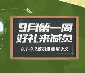 QQ飛車手游周末登陸領獎勵 9月活動搶先看