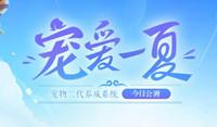 诛仙手游体验服9月1日临时停机更新公告