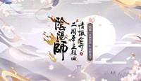 阴阳师手游二周年活动预告视频 二周年有什么活动
