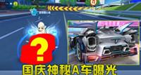 QQ飛車手游國慶推出神秘A車 神秘A車曝光視頻