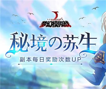 梦幻模拟战11月29日更新前瞻