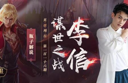 王者荣耀瓶子解说视频 谋士之战李信教学