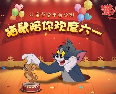 来场表情包斗图热身赛 猫和老鼠官服预下载现已开启